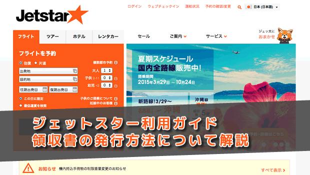 ジェットスタージャパン利用ガイド(領収書の発行方法について解説)