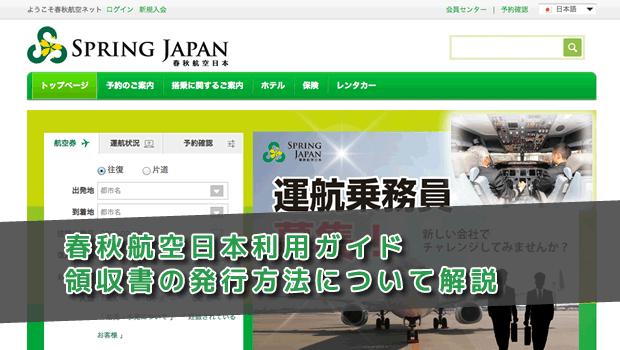 春秋航空日本利用ガイド(領収書の発行方法について解説)